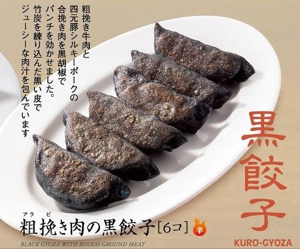 Kurogyouza