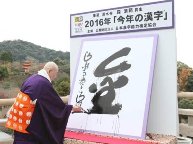 Kanjikotoshi