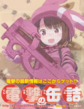 Swordart_online_alternative_llenn